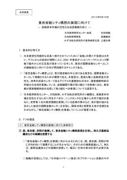 東京金融シティ構想の実現に向けて