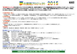 夢の実現プロジェクト2015