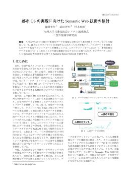 都市 OS の実現に向けた Semantic Web 技術の検討
