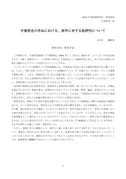 中島哲也の作品における、原作に対する批評性について