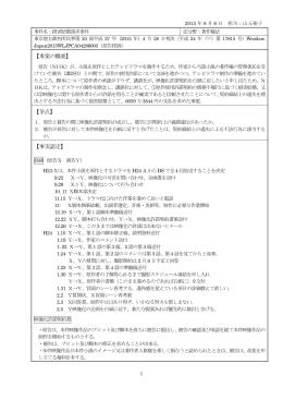 映像化許諾契約に関する損害賠償請求事件PDF