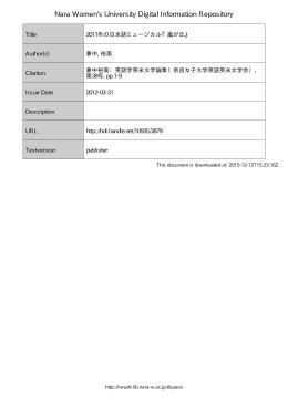 2011 年の日本語ミュージカル 『嵐が丘』