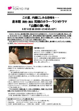 倉本聰 潤色・演出 究極のホラー・ラジオドラマ 『山霧の深い晩』
