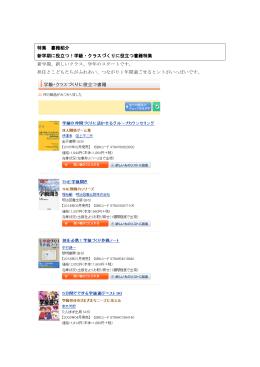 書籍紹介&おすすめコンテンツ【Web新刊展望】