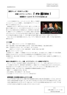 読売テレビ(日本テレビ系) 木曜ミステリーシアター『 相模原