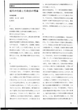新書紹介 現代の行政と行政法の理論<今村成和著
