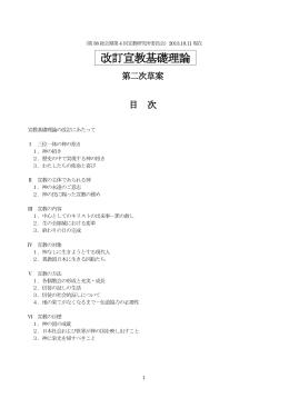 改訂宣教基礎理論第二次草案(PDF)