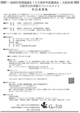 「一般相対性理論誕生100周年市民講演会 」大阪会場