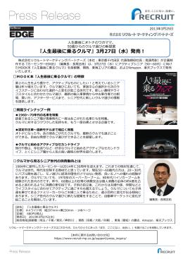 『人生最後に乗るクルマ』3月27日(水)発売!