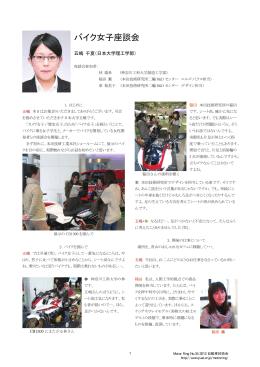 バイク女子座談会
