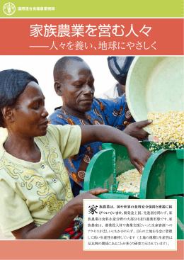 家族農業を営む人々 - (FAO)日本事務所