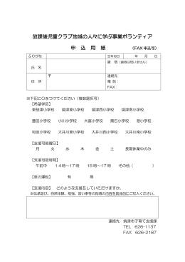 放課後児童クラブ地域の人々に学ぶ事業ボランティア申込用紙