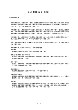 GMP事例集(2013年版)