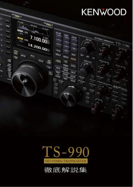 TS-990 徹底解説集