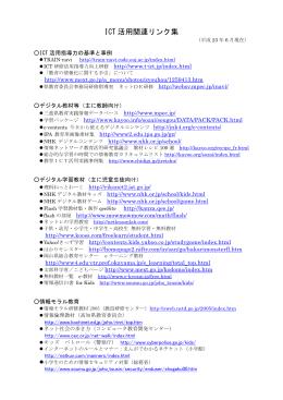 ICT 活用関連リンク集 - 三重県総合教育センター