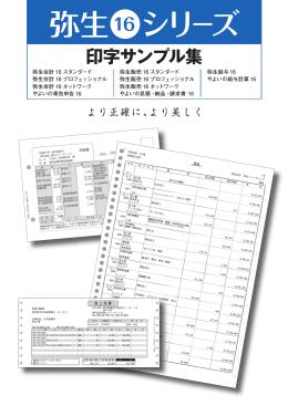 印字サンプル集(PDF 20MB)のダウンロード
