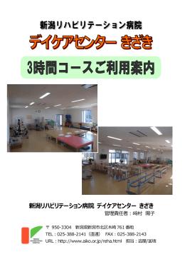 新潟リハビリテーション病院 デイケアセンター きざき
