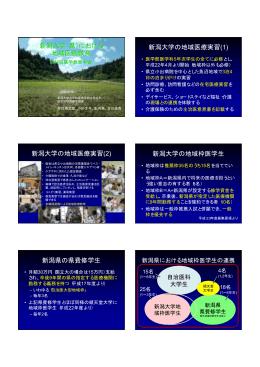 新潟大学の地域医療実習