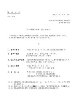 選 挙 公 示 役員候補の選挙に関する公示