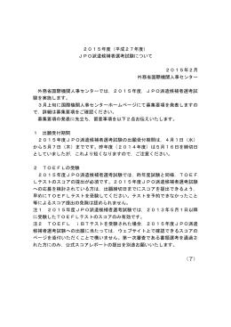 2015年度(平成27年度) JPO派遣候補者選考試験について 2015年2