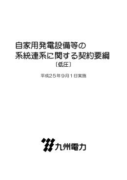 自家用発電設備等の系統連系に関する契約要綱〔低圧〕