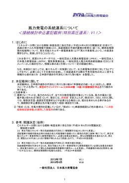 <接続検討申込書記載例(特別高圧連系):V1.1>