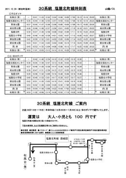 時刻 表 バス 山陽