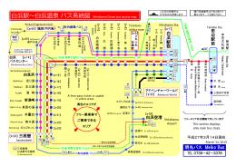 白浜駅~白浜温泉バス系統図