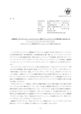 トライアスロン JOC ナショナルコーチの飯島健二郎氏率いる トーシン