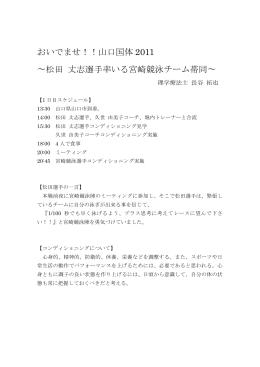 おいでませ!!山口国体 2011 松田 丈志選手率いる宮崎競泳チーム帯同