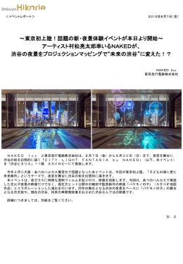 話題の新・夜景体験イベントが本日より開始~ アーティスト村松亮太郎