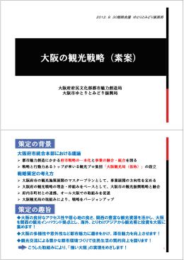 大阪の観光戦略(素案)