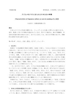 子どもの名づけに見られる日本文化の特徴 Characteristics of
