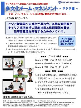 多文化チーム・マネジメント - 株式会社ダイバーシティ・マネジメント研究所