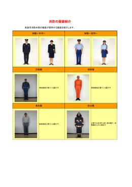 消防の服装(PDF文書)