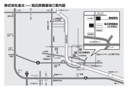 株式会社金太 旭丘鉄鋼基地ご案内図