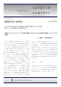 基地をめぐる政治 - Suntory