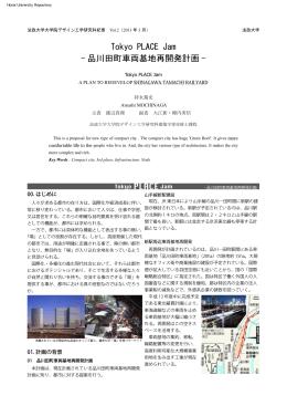Tokyo PLACE Jam - 品川田町車両基地再開発計画 -
