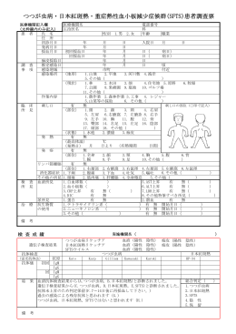 つつが虫病・日本紅斑熱・重症熱性血小板減少症候群(SFTS)患者調査票