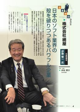 日本のソフト業界の殻を破りつつあるパワフル企業