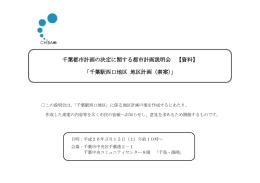 千葉都市計画の決定に関する都市計画説明会 【資料】 「千葉駅