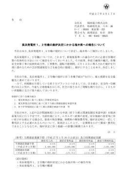 美浜発電所1、2号機の廃炉決定にかかる福井県への報告