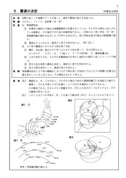 3. 震源の決定 作業頁は69頁
