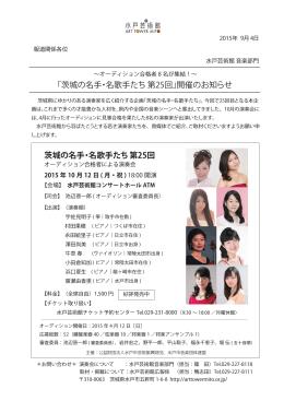 茨城の名手・名歌手たち 第25回
