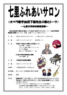 〈オペラ歌手加茂下稔先生の歌とトーク〉
