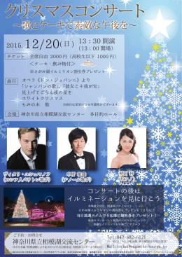 クリスマスコンサート クリスマスコンサート クリスマスコンサート クリスマス
