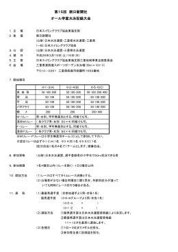 第15回 朝日新聞社 オール学童水泳記録大会
