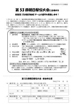 第53回朝日駅伝大会参加支援 [PDFファイル/197KB]
