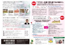 朝日建設 tel.0280-82-1122