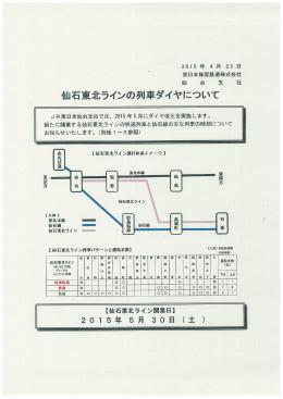 """【プレスリリース】""""仙石東北ラインの列車ダイヤについて"""""""